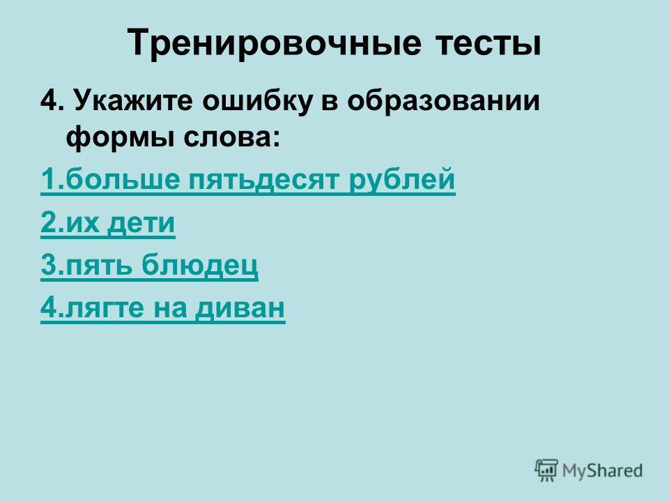 Тренировочные тесты 4. Укажите ошибку в образовании формы слова: 1. больше пятьдесят рублей 2. их дети 3. пять блюдец 4. лягте на диван