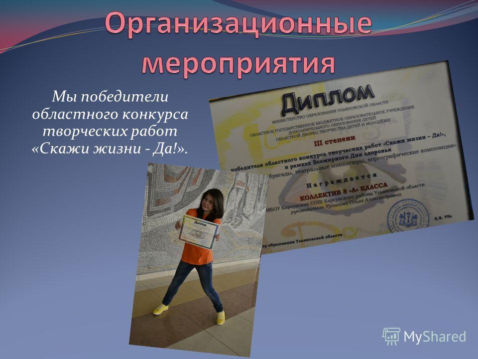 Мы победители областного конкурса творческих работ «Скажи жизни - Да!».
