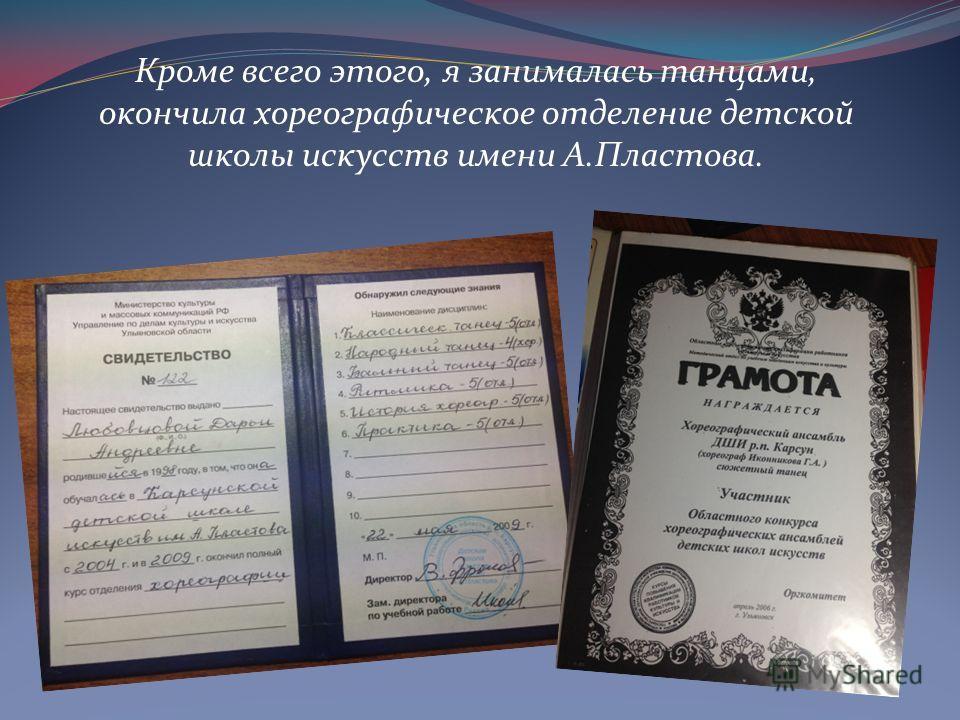 Кроме всего этого, я занималась танцами, окончила хореографическое отделение детской школы искусств имени А.Пластова.