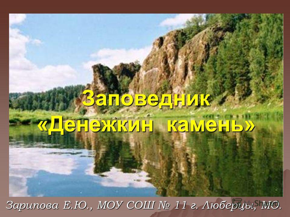 Заповедник «Денежкин камень» Зарипова Е.Ю., МОУ СОШ 11 г. Люберцы, МО.