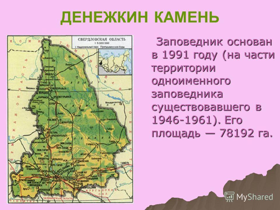 Заповедник основан в 1991 году (на части территории одноименного заповедника существовавшего в 1946-1961). Его площадь 78192 га. Заповедник основан в 1991 году (на части территории одноименного заповедника существовавшего в 1946-1961). Его площадь 78