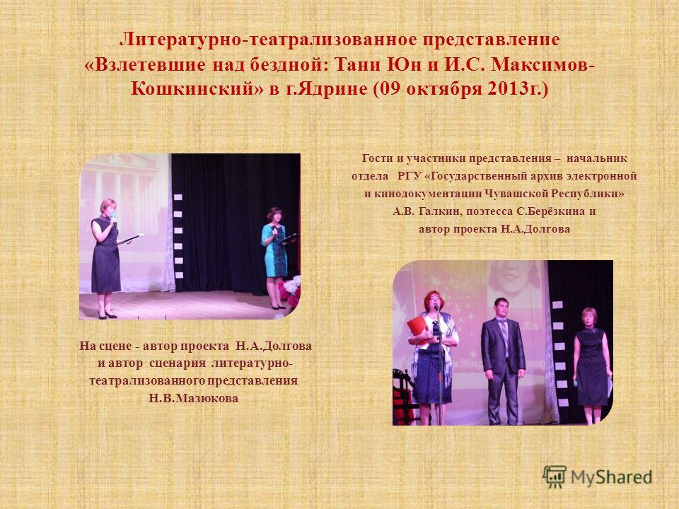 Сценарии театрализованных представлений дипломная работа