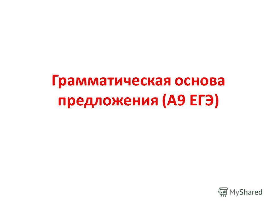 Грамматическая основа предложения (А9 ЕГЭ)