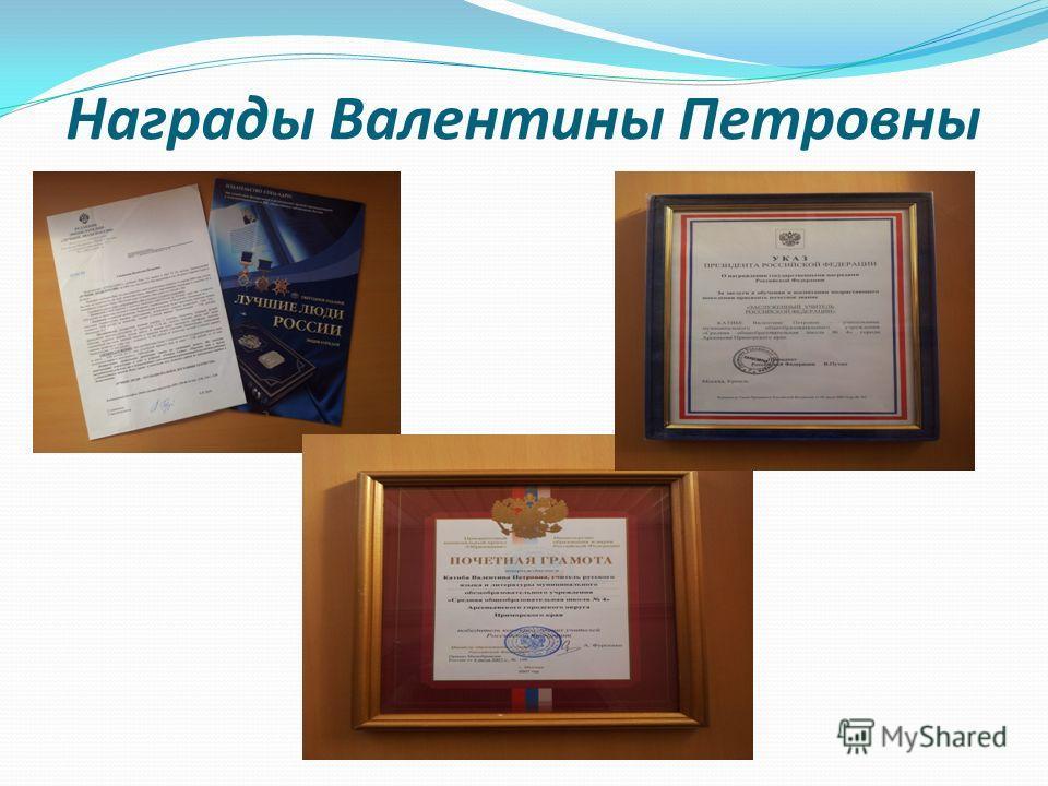 Награды Валентины Петровны