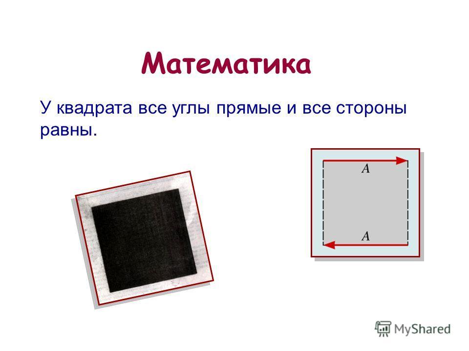 17 из 20 Математика У квадрата все углы прямые и все стороны равны.