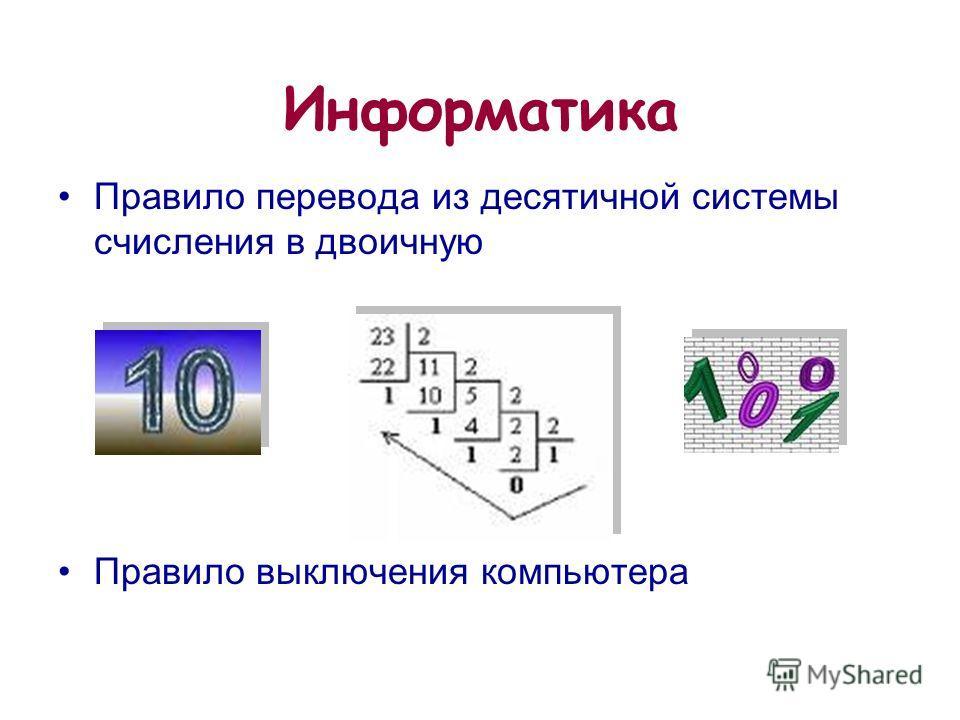 23 из 20 Информатика Правило перевода из десятичной системы счисления в двоичную Правило выключения компьютера