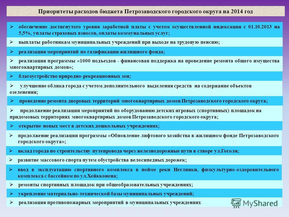 Приоритеты расходов бюджета Петрозаводского городского округа на 2014 год обеспечение достигнутого уровня заработной платы с учетом осуществленной индексации с 01.10.2013 на 5,5%, уплаты страховых взносов, оплаты коммунальных услуг; выплаты работника