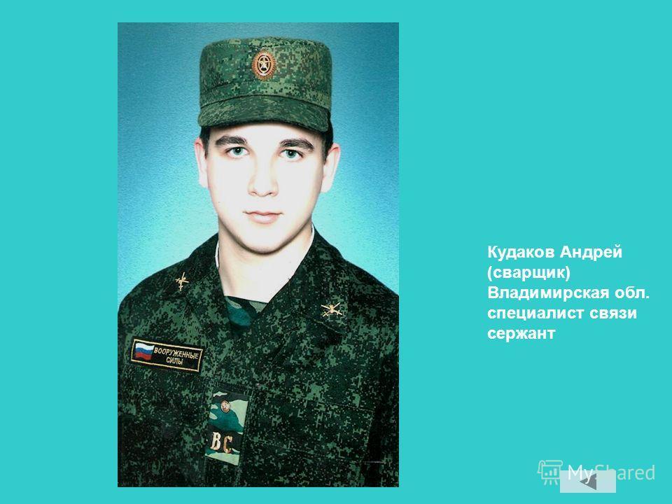 Кудаков Андрей (сварщик) Владимирская обл. специалист связи сержант