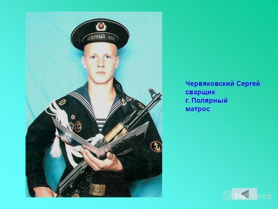 Червяковский Сергей сварщик г. Полярный матрос