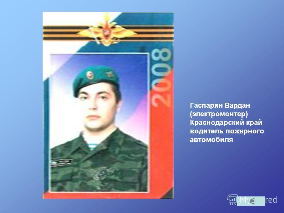 Гаспарян Вардан (электромонтер) Краснодарский край водитель пожарного автомобиля