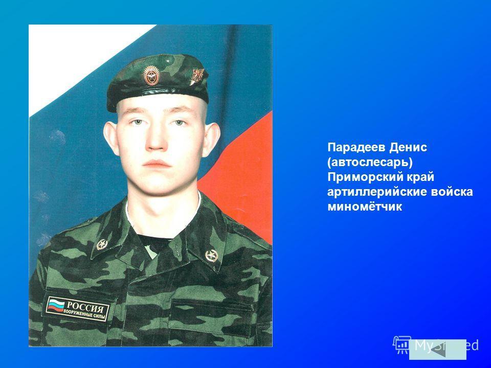 Парадеев Денис (автослесарь) Приморский край артиллерийские войска миномётчик