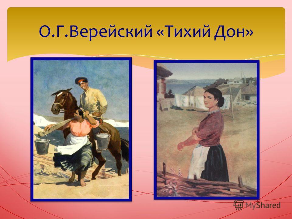 О.Г.Верейский «Тихий Дон»