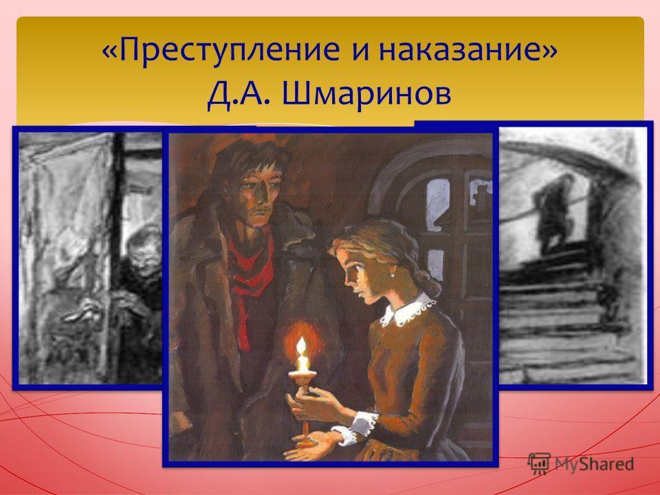 «Преступление и наказание» Д.А. Шмаринов