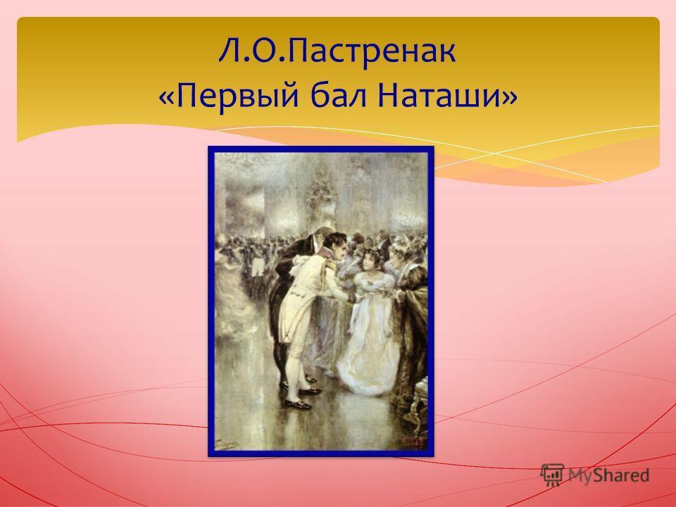 Л.О.Пастренак «Первый бал Наташи»