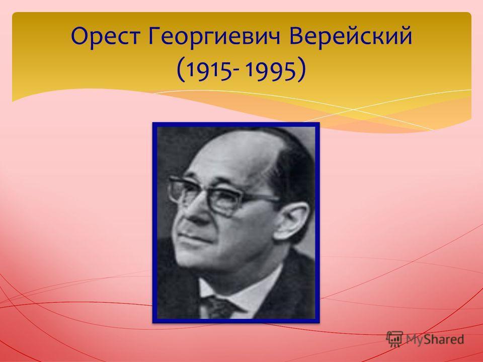 Орест Георгиевич Верейский (1915- 1995)