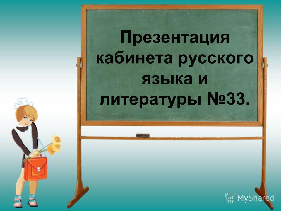 Презентация кабинета русского языка и литературы 33.