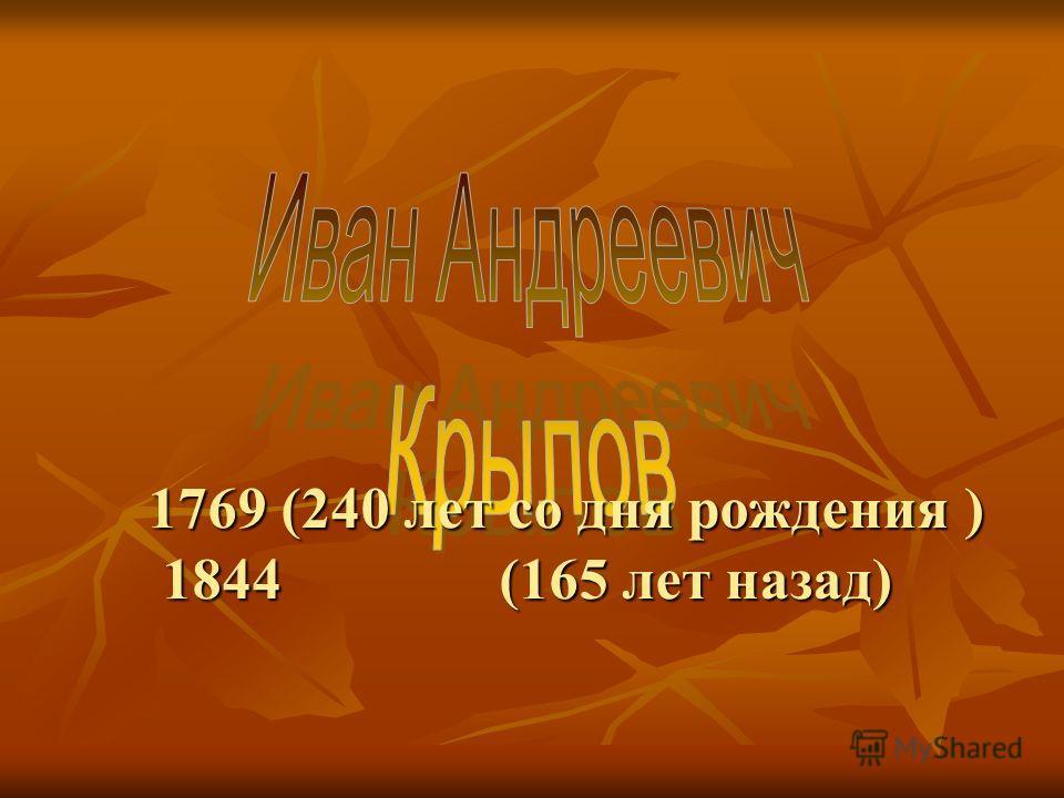 1769 (240 лет со дня рождения ) 1844(165 лет назад)