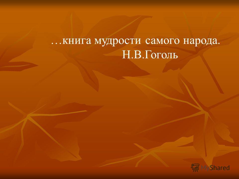 …книга мудрости самого народа. Н.В.Гоголь
