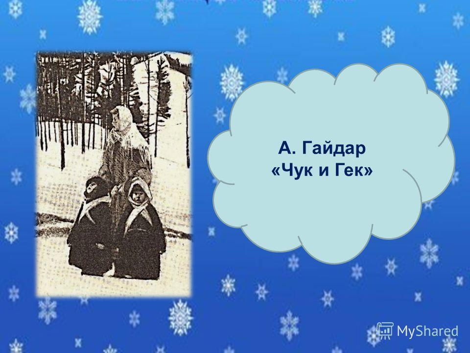 А. Гайдар «Дым в лесу»
