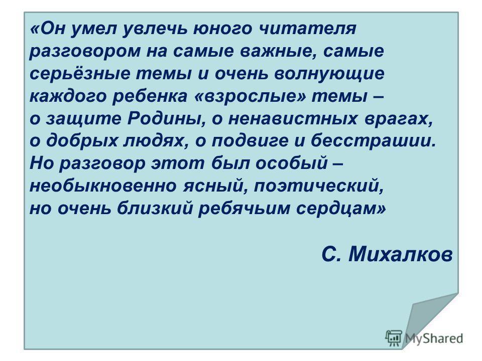 Еще в школьные годы Аркадий увлекся Литературой: он много читает, знает наизусть большие отрывки из произведений Гоголя, Пушкина, Некрасова, Толстого и других своих любимых писателей, пишет стихи.
