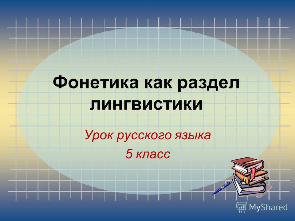 Фонетика как раздел лингвистики Урок русского языка 5 класс