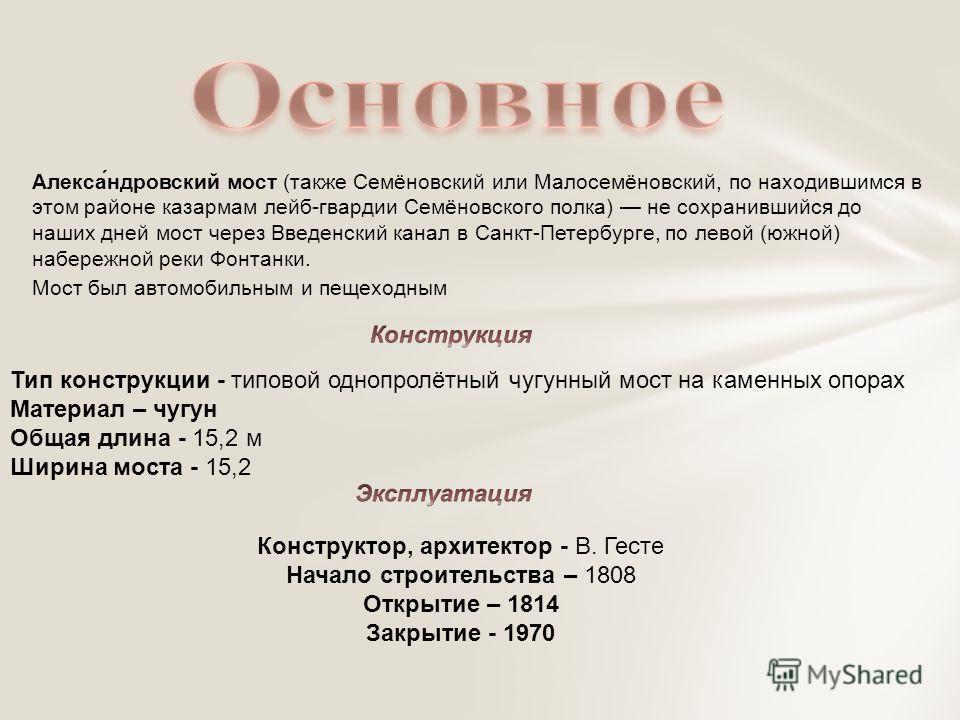 Алекса́ндровский мост (также Семёновский или Малосемёновский, по находившимся в этом районе казармам лейб-гвардии Семёновского полка) не сохранившийся до наших дней мост через Введенский канал в Санкт-Петербурге, по левой (южной) набережной реки Фонт