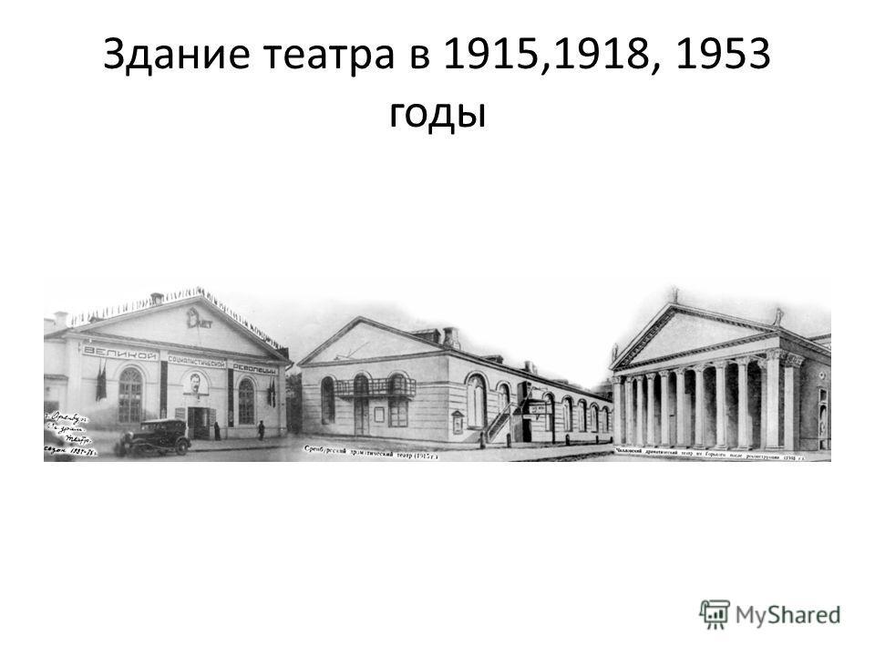 Здание театра в 1915,1918, 1953 годы