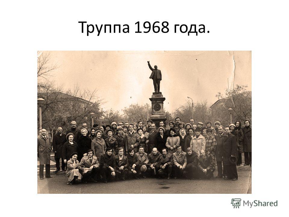 Труппа 1968 года.