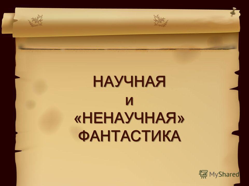 НИКОЛАЙ ВАСИЛЬЕВИЧ ГОГОЛЬ НАУЧНАЯи «НЕНАУЧНАЯ» ФАНТАСТИКА