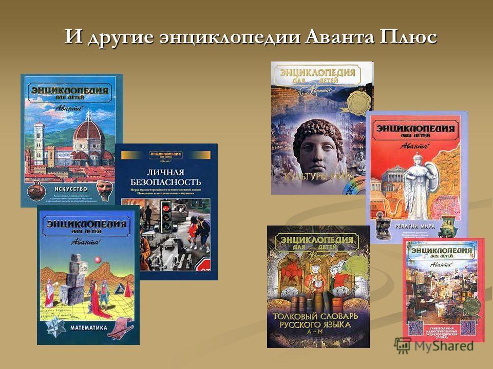 И другие энциклопедии Аванта Плюс