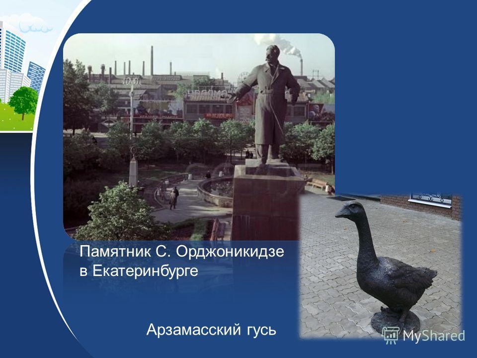 Памятник C. Орджоникидзе в Екатеринбурге Арзамасский гусь