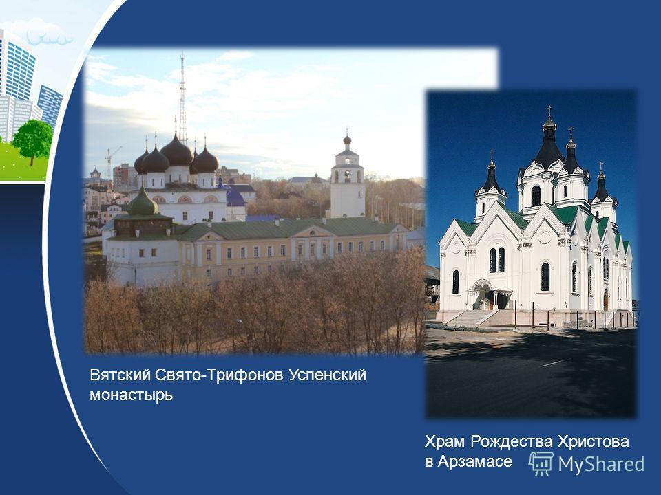 Вятский Свято-Трифонов Успенский монастырь Храм Рождества Христова в Арзамасе