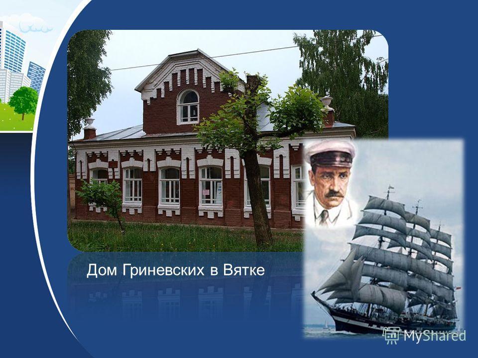 Дом Гриневских в Вятке