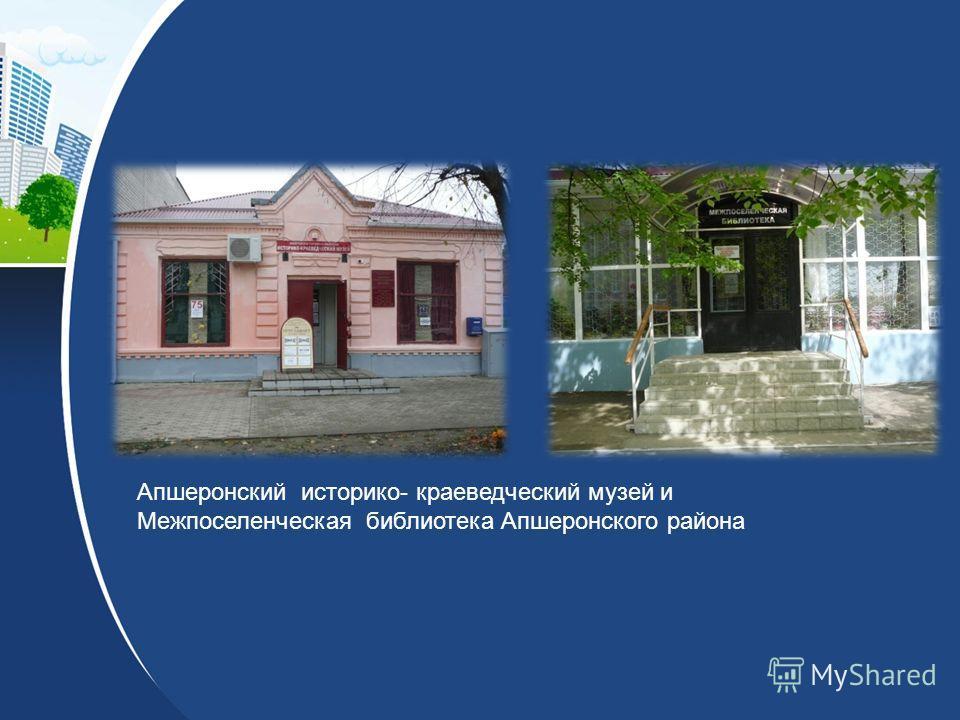 Апшеронский историко- краеведческий музей и Межпоселенческая библиотека Апшеронского района