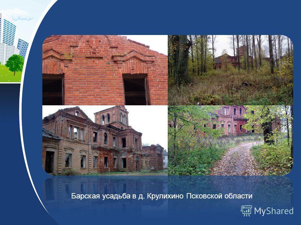 Барская усадьба в д. Крулихино Псковской области
