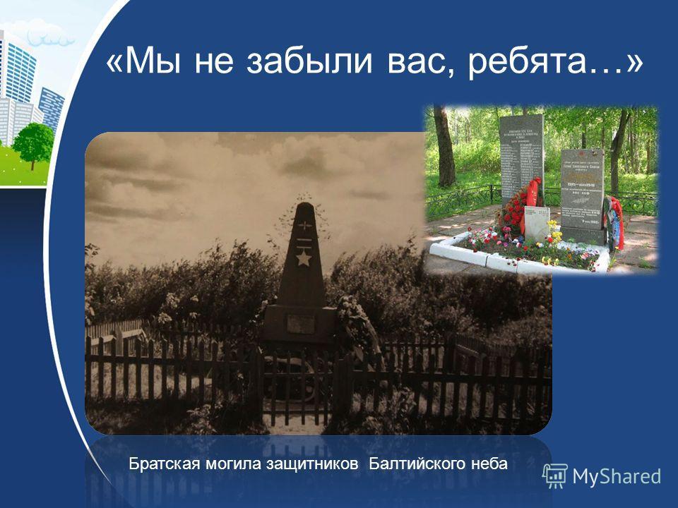 «Мы не забыли вас, ребята…» Братская могила защитников Балтийского неба