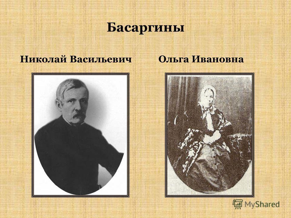Басаргины Николай Васильевич Ольга Ивановна