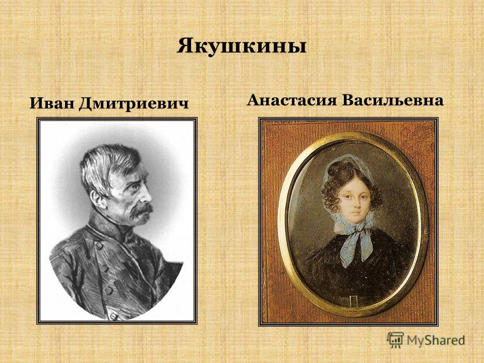 Якушкины Иван Дмитриевич Анастасия Васильевна