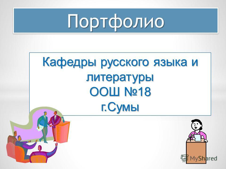 Портфолио Портфолио Кафедры русского языка и литературы ООШ 18 г.Сумы