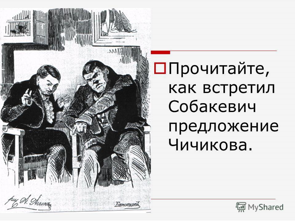 Прочитайте, как встретил Собакевич предложение Чичикова.