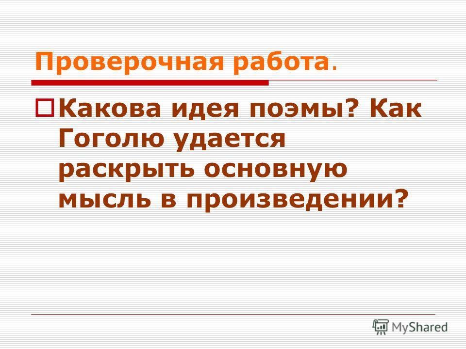 Проверочная работа. Какова идея поэмы? Как Гоголю удается раскрыть основную мысль в произведении?