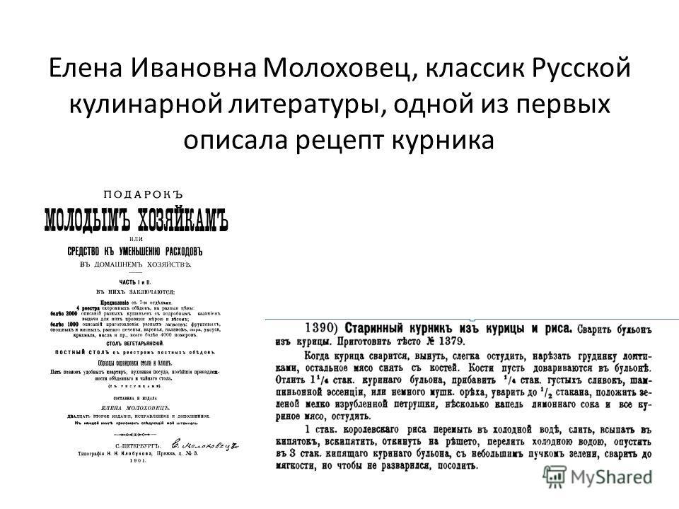 Елена Ивановна Молоховец, классик Русской кулинарной литературы, одной из первых описала рецепт курника