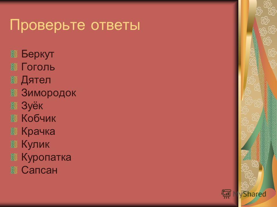 Проверьте ответы Беркут Гоголь Дятел Зимородок Зуёк Кобчик Крачка Кулик Куропатка Сапсан