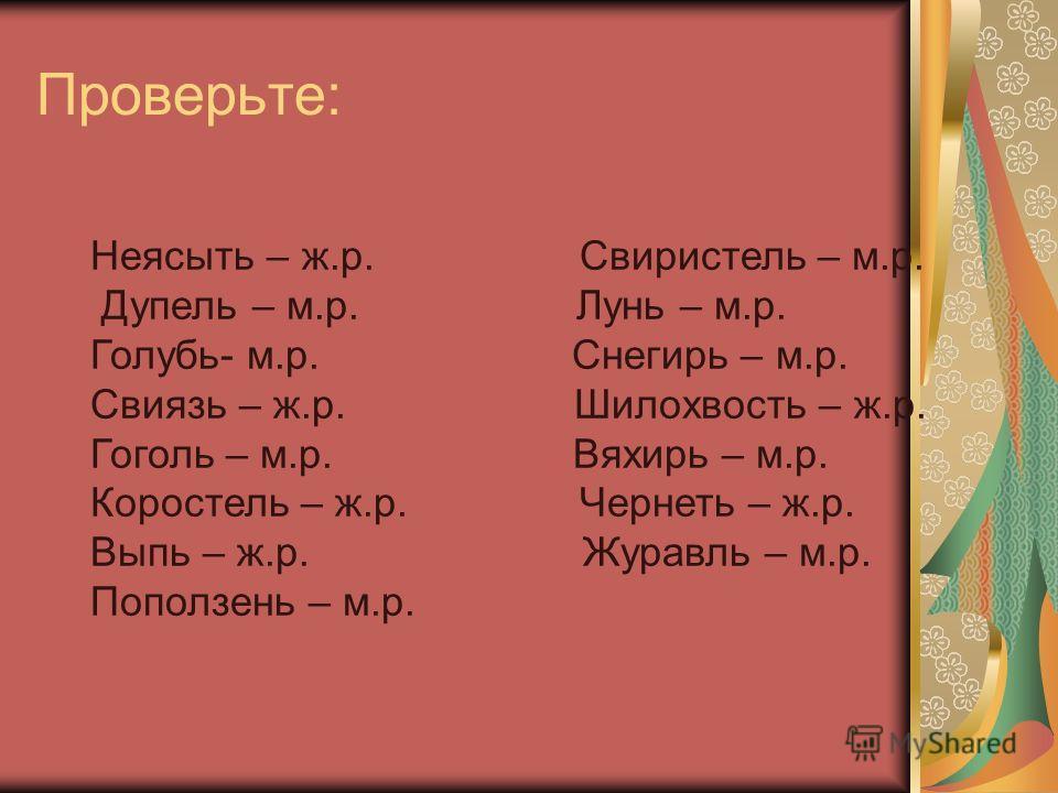 Проверьте: Неясыть – ж.р. Свиристель – м.р. Дупель – м.р. Лунь – м.р. Голубь- м.р. Снегирь – м.р. Свиязь – ж.р. Шилохвость – ж.р. Гоголь – м.р. Вяхирь – м.р. Коростель – ж.р. Чернеть – ж.р. Выпь – ж.р. Журавль – м.р. Поползень – м.р.