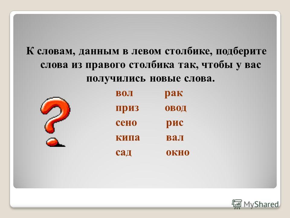 На Руси того, кого обозначали этим словом, побаивались. А сегодня его не боятся, а презирают. В известной песне поётся, что он не станет играть в одну очень мужскую игру. Назовите его.