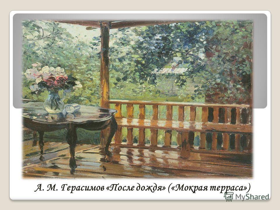 А. М. Герасимов «После дождя» («Мокрая терраса»)