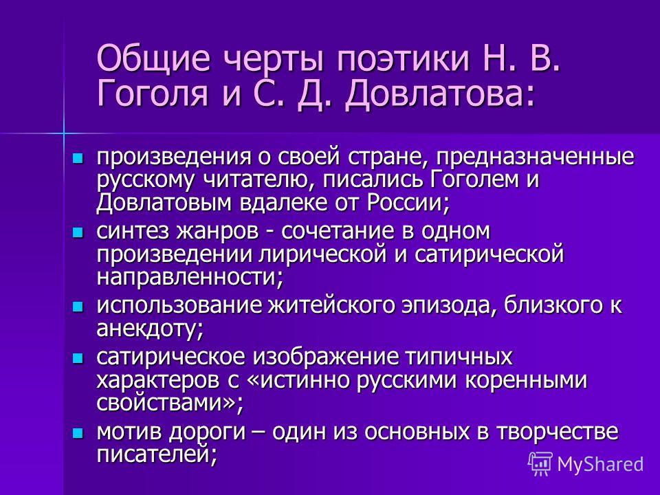 произведения о своей стране, предназначенные русскому читателю, писались Гоголем и Довлатовым вдалеке от России; произведения о своей стране, предназначенные русскому читателю, писались Гоголем и Довлатовым вдалеке от России; синтез жанров - сочетани