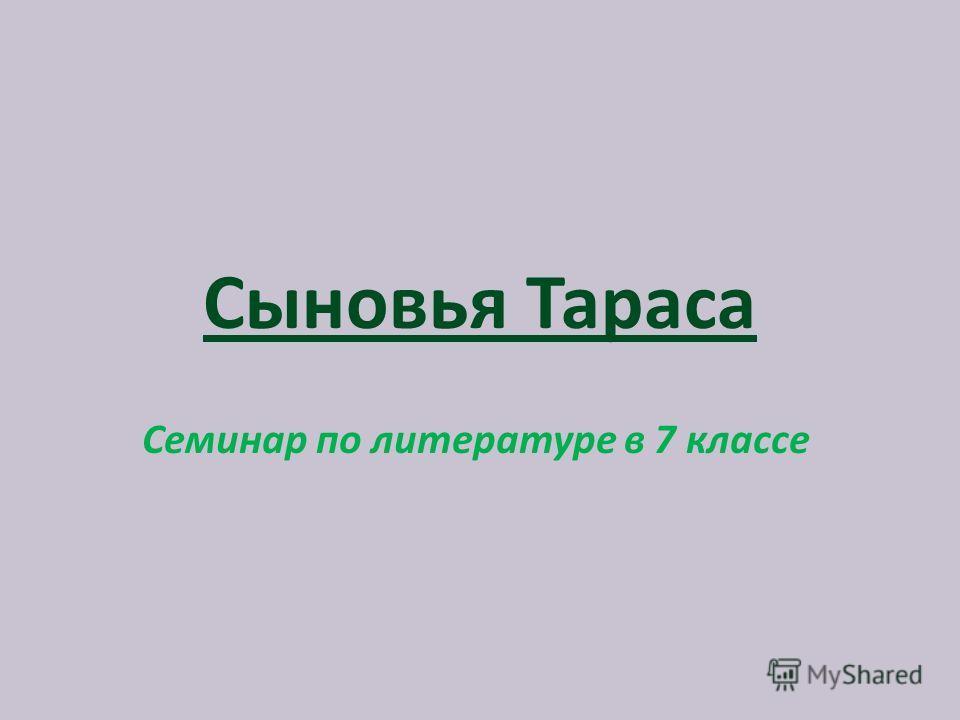 Сыновья Тараса Семинар по литературе в 7 классе