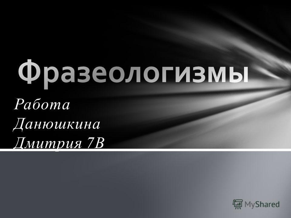 Работа Данюшкина Дмитрия 7В