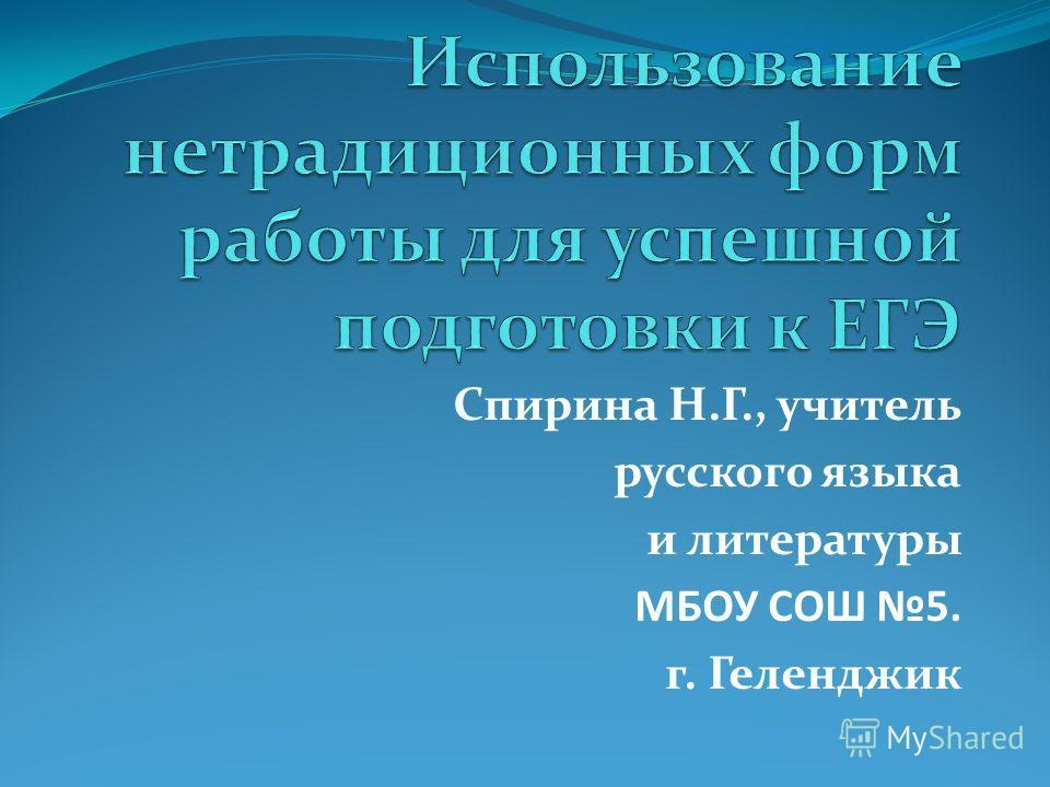 Спирина Н.Г., учитель русского языка и литературы МБОУ СОШ 5. г. Геленджик